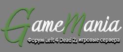 GMania.ru - Форум Left 4 Dead 2 \ Игровые сервера