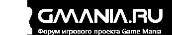 GMania.ru - Игровые сервера Left 4 Dead 2 (Игровой форум)